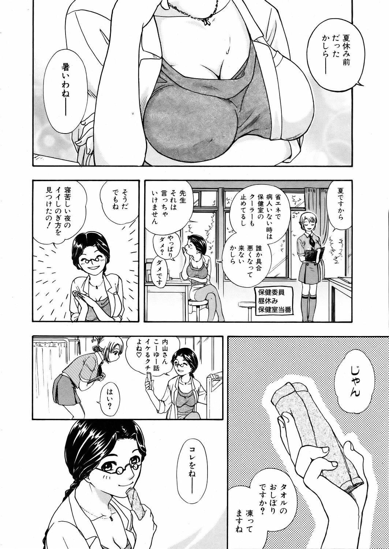 COMIC AUN 2006-02 Vol. 117 206