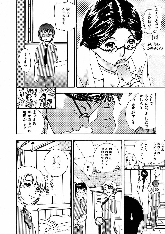 COMIC AUN 2006-02 Vol. 117 216