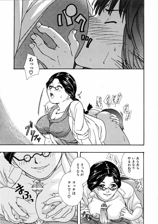 COMIC AUN 2006-02 Vol. 117 223