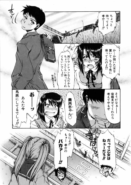 COMIC AUN 2006-02 Vol. 117 235