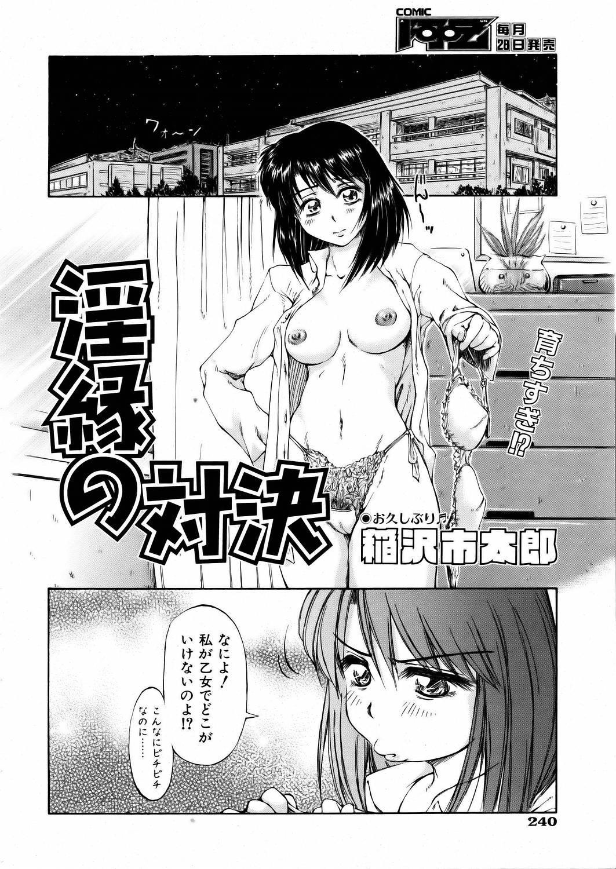 COMIC AUN 2006-02 Vol. 117 236