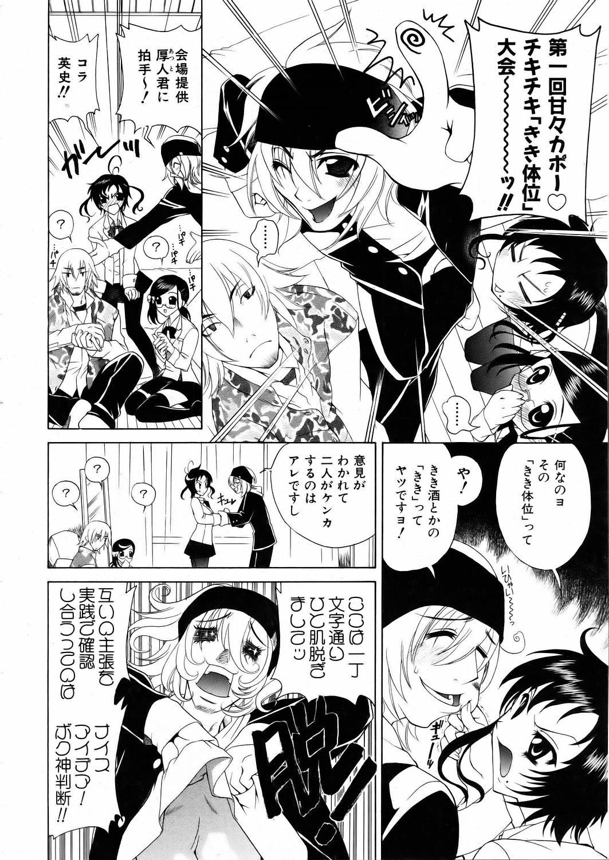 COMIC AUN 2006-02 Vol. 117 268