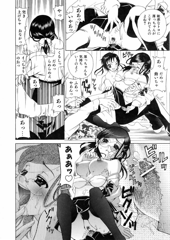COMIC AUN 2006-02 Vol. 117 282