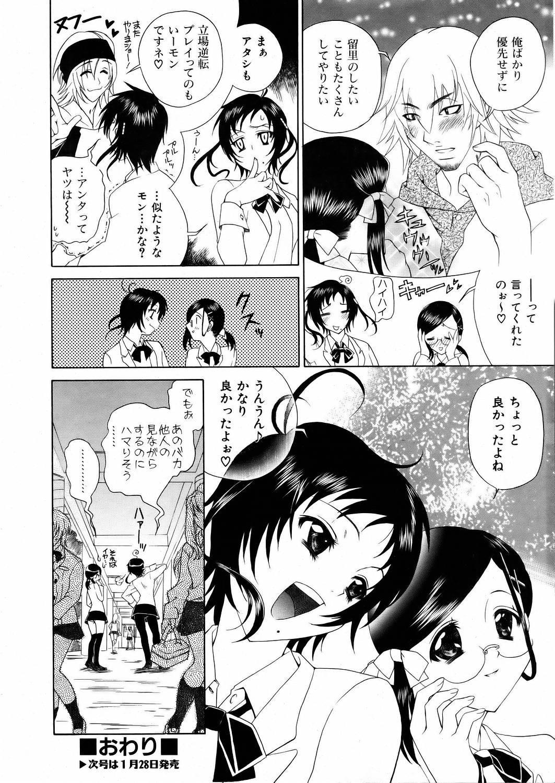 COMIC AUN 2006-02 Vol. 117 288