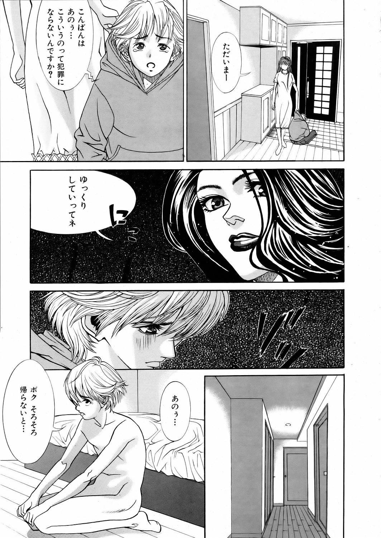 COMIC AUN 2006-02 Vol. 117 317
