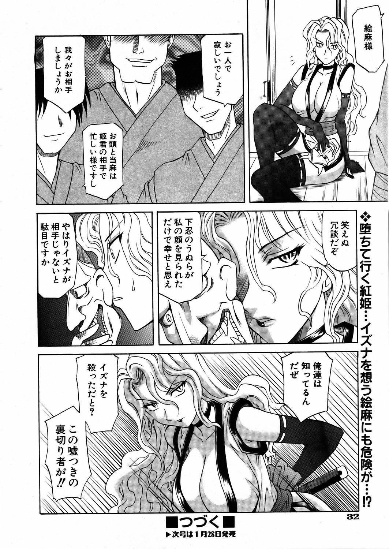 COMIC AUN 2006-02 Vol. 117 31