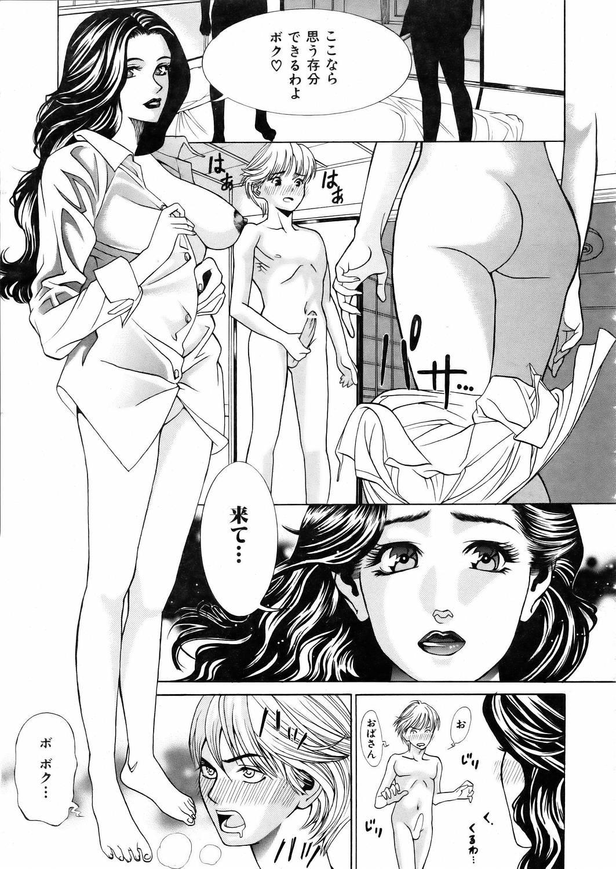 COMIC AUN 2006-02 Vol. 117 327