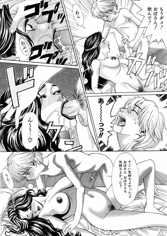 COMIC AUN 2006-02 Vol. 117 329
