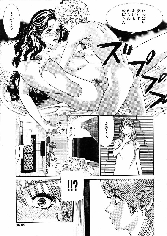 COMIC AUN 2006-02 Vol. 117 331