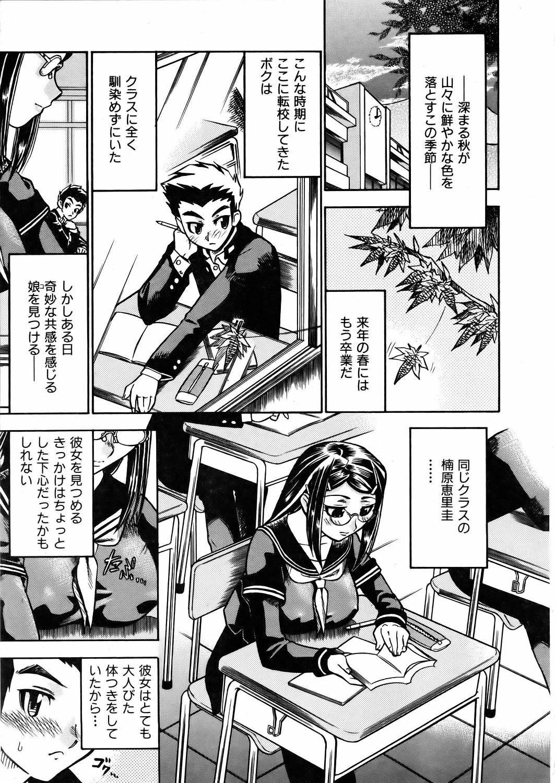COMIC AUN 2006-02 Vol. 117 343