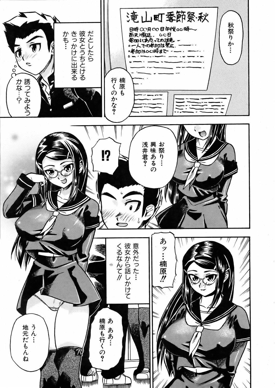 COMIC AUN 2006-02 Vol. 117 345