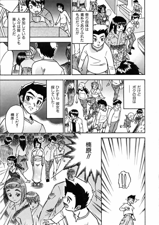 COMIC AUN 2006-02 Vol. 117 347