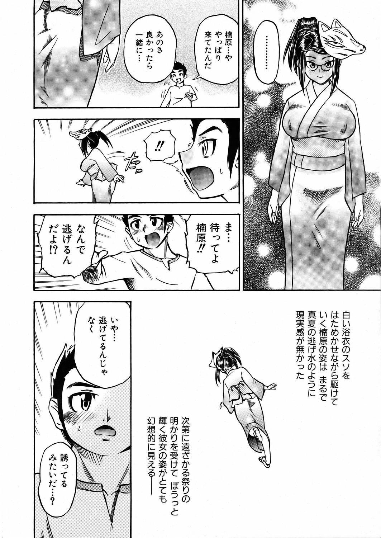 COMIC AUN 2006-02 Vol. 117 348