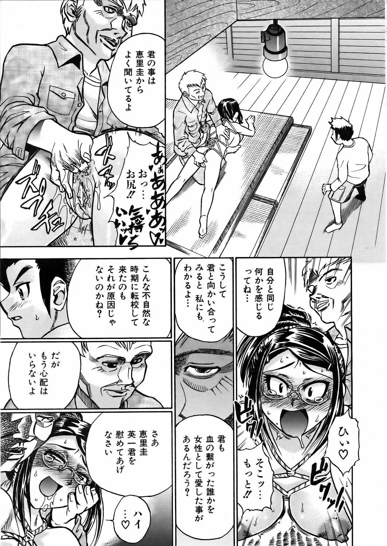 COMIC AUN 2006-02 Vol. 117 353