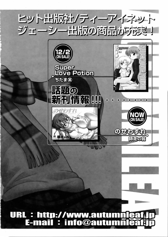 COMIC AUN 2006-02 Vol. 117 368