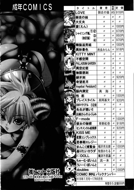 COMIC AUN 2006-02 Vol. 117 370