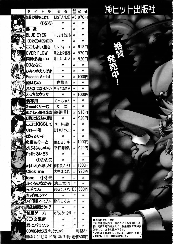 COMIC AUN 2006-02 Vol. 117 371