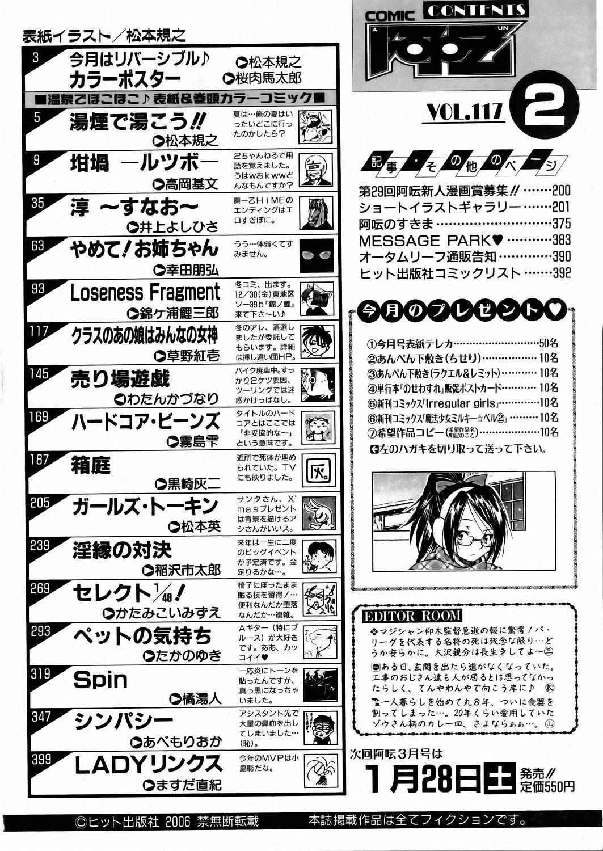 COMIC AUN 2006-02 Vol. 117 374