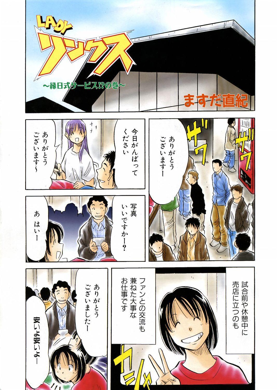 COMIC AUN 2006-02 Vol. 117 375