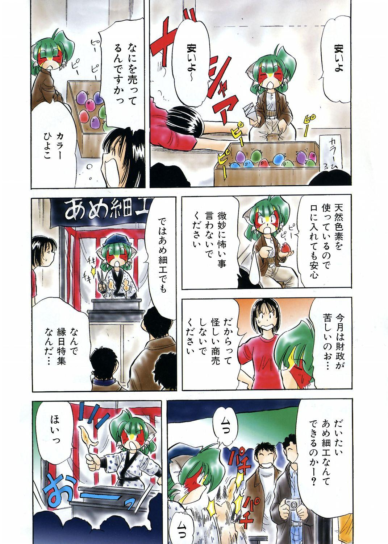 COMIC AUN 2006-02 Vol. 117 376