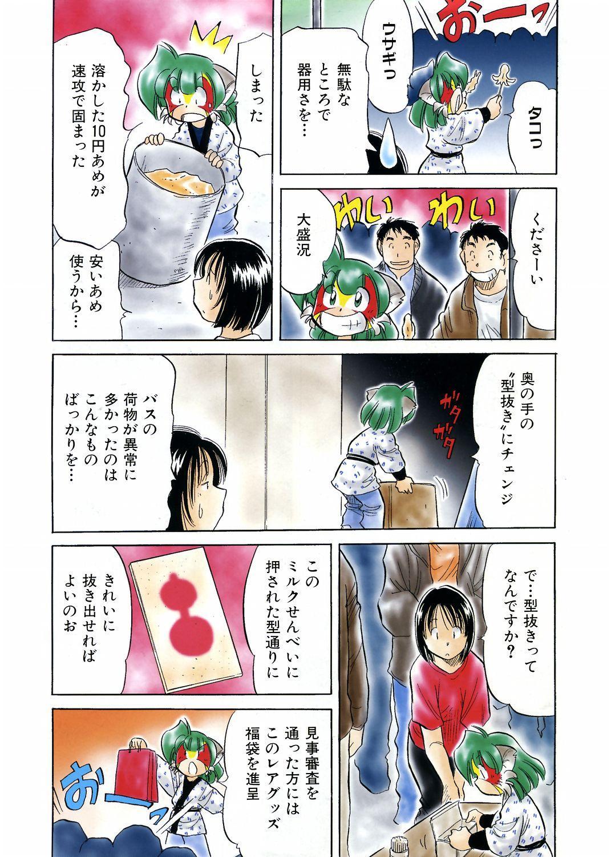 COMIC AUN 2006-02 Vol. 117 377