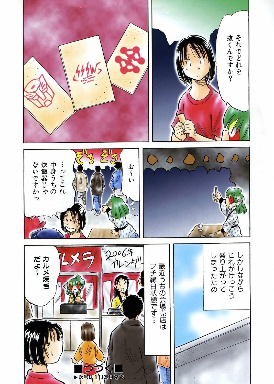 COMIC AUN 2006-02 Vol. 117 378