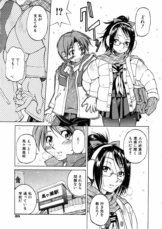 COMIC AUN 2006-02 Vol. 117 38