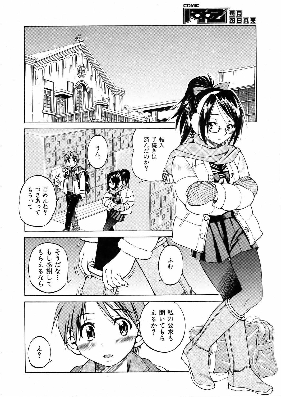 COMIC AUN 2006-02 Vol. 117 41