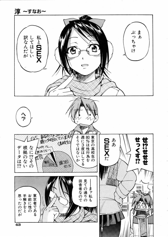 COMIC AUN 2006-02 Vol. 117 42