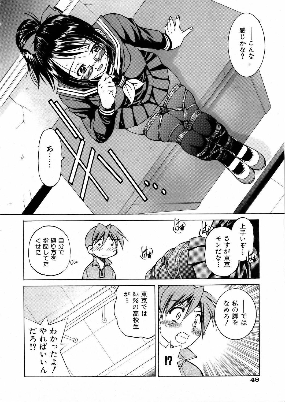 COMIC AUN 2006-02 Vol. 117 47