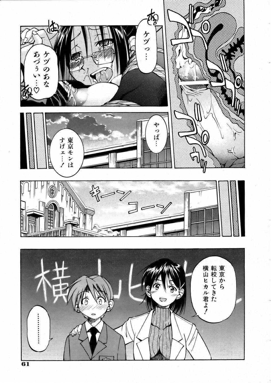 COMIC AUN 2006-02 Vol. 117 60