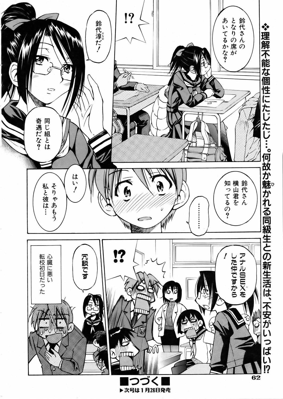 COMIC AUN 2006-02 Vol. 117 61