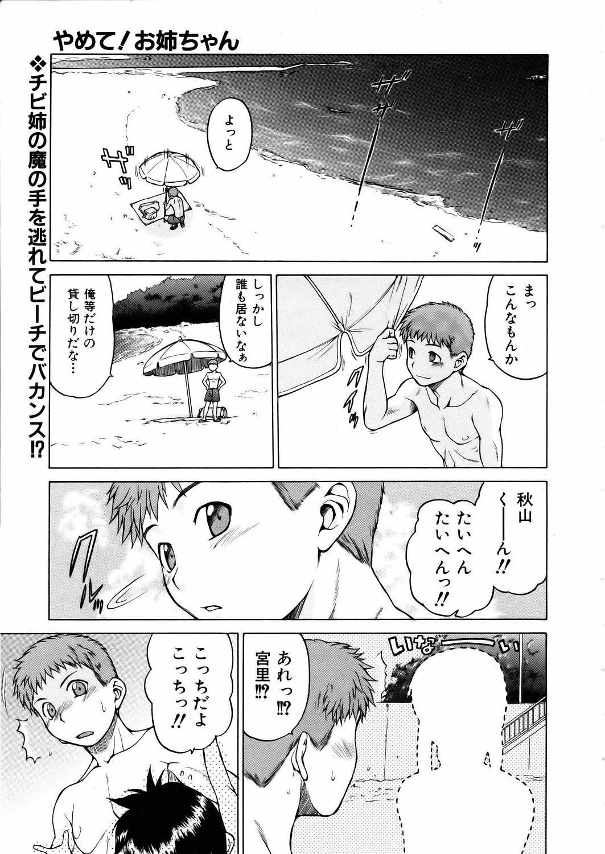 COMIC AUN 2006-02 Vol. 117 62