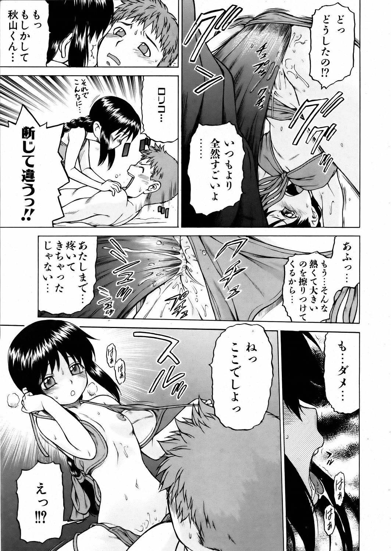 COMIC AUN 2006-02 Vol. 117 68