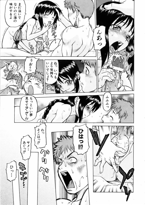 COMIC AUN 2006-02 Vol. 117 70