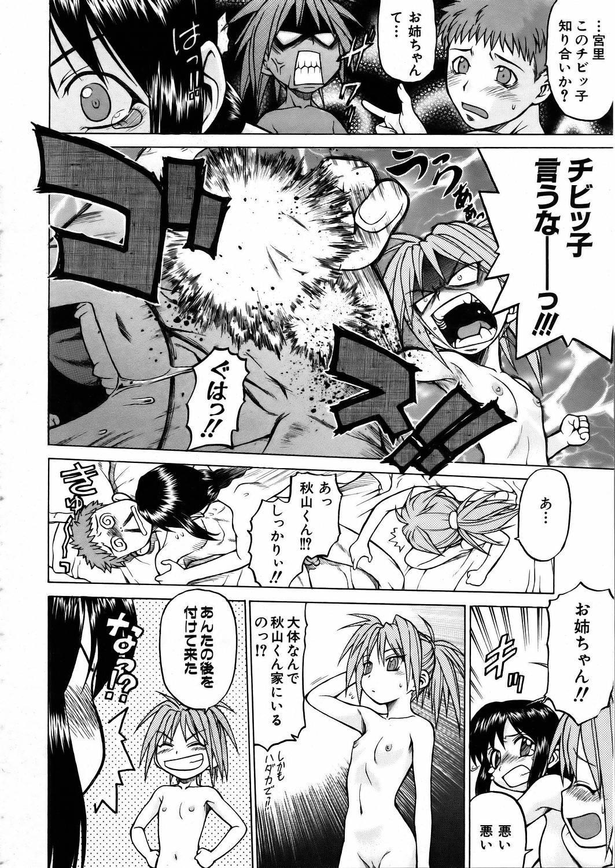 COMIC AUN 2006-02 Vol. 117 75