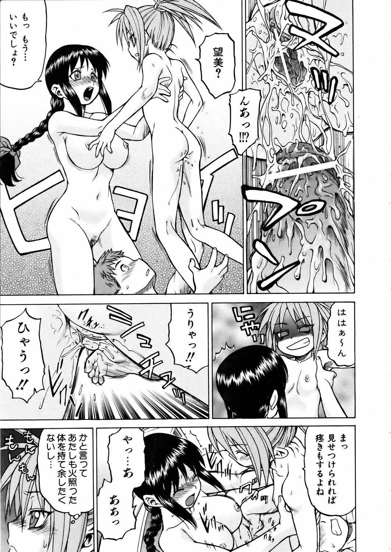 COMIC AUN 2006-02 Vol. 117 82