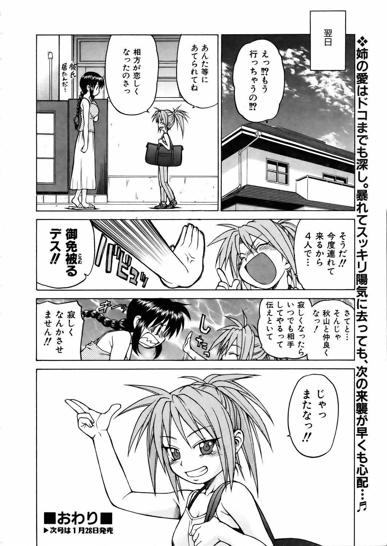 COMIC AUN 2006-02 Vol. 117 89
