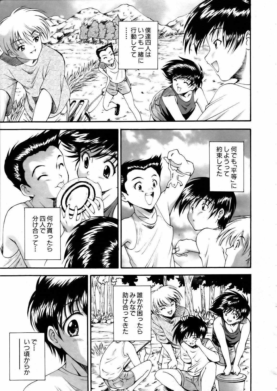 COMIC AUN 2006-02 Vol. 117 92