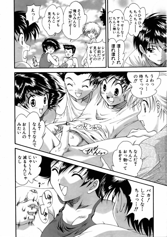 COMIC AUN 2006-02 Vol. 117 95