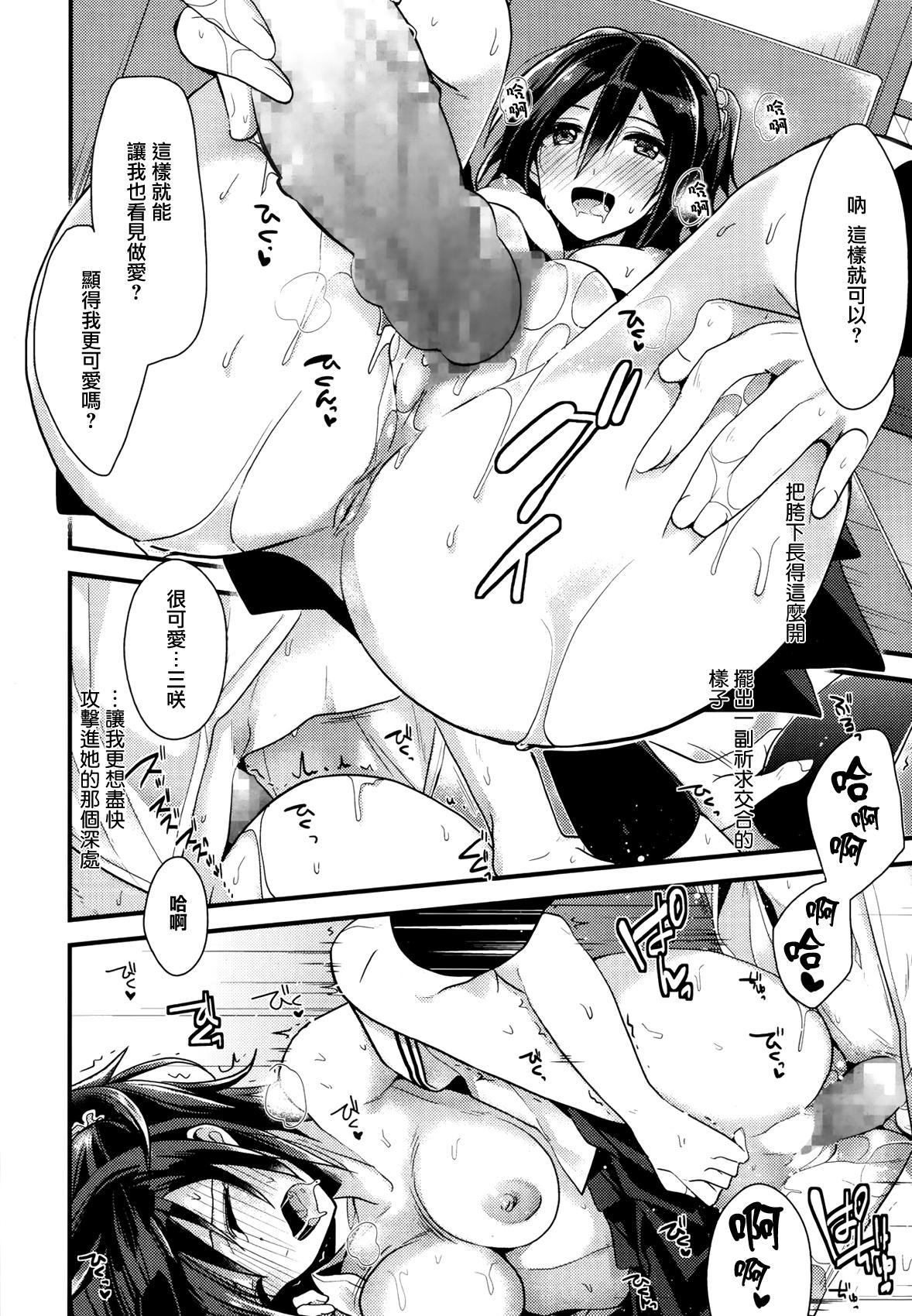 Idol no Katachi 13