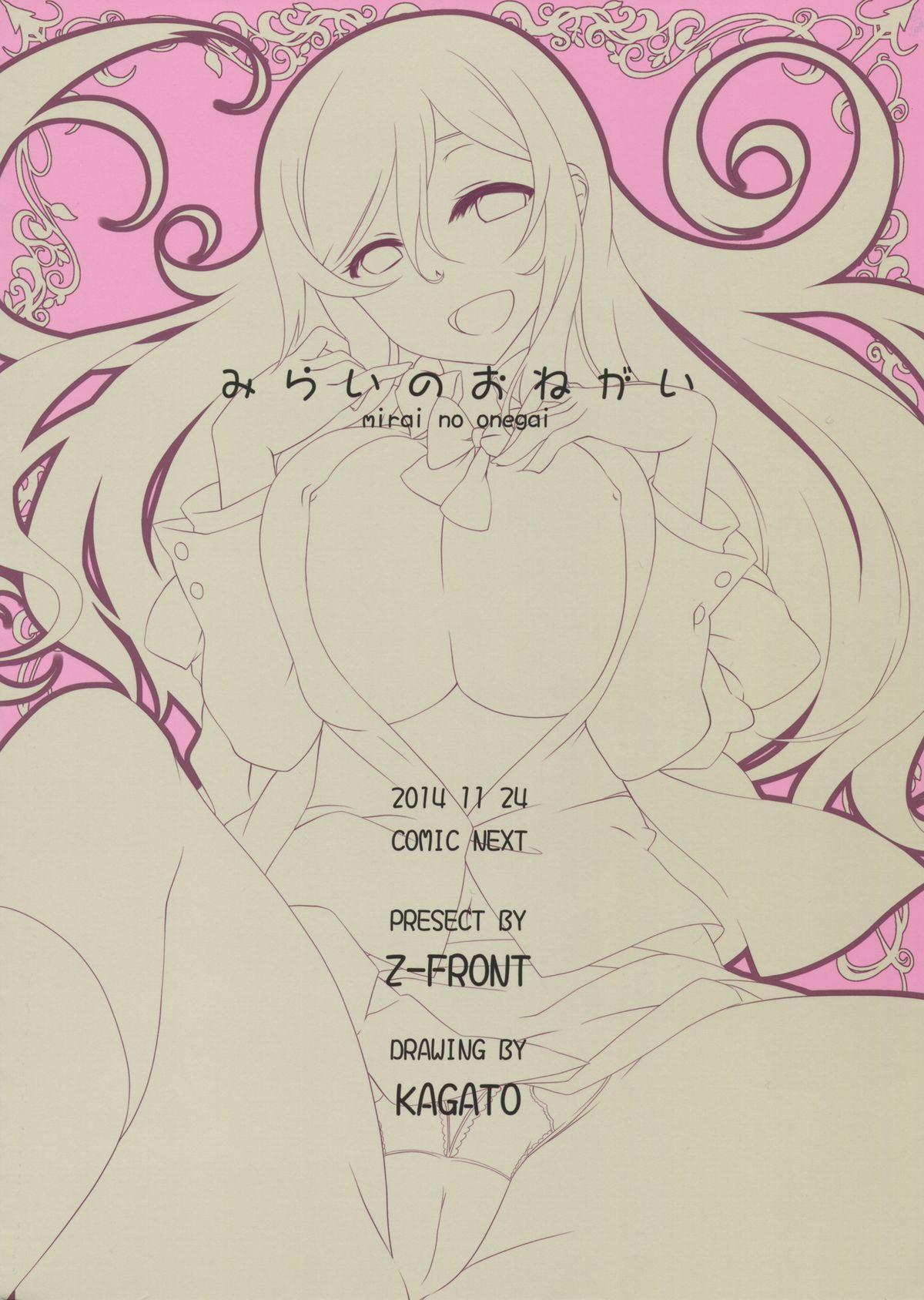 Mirai no Onegai 1