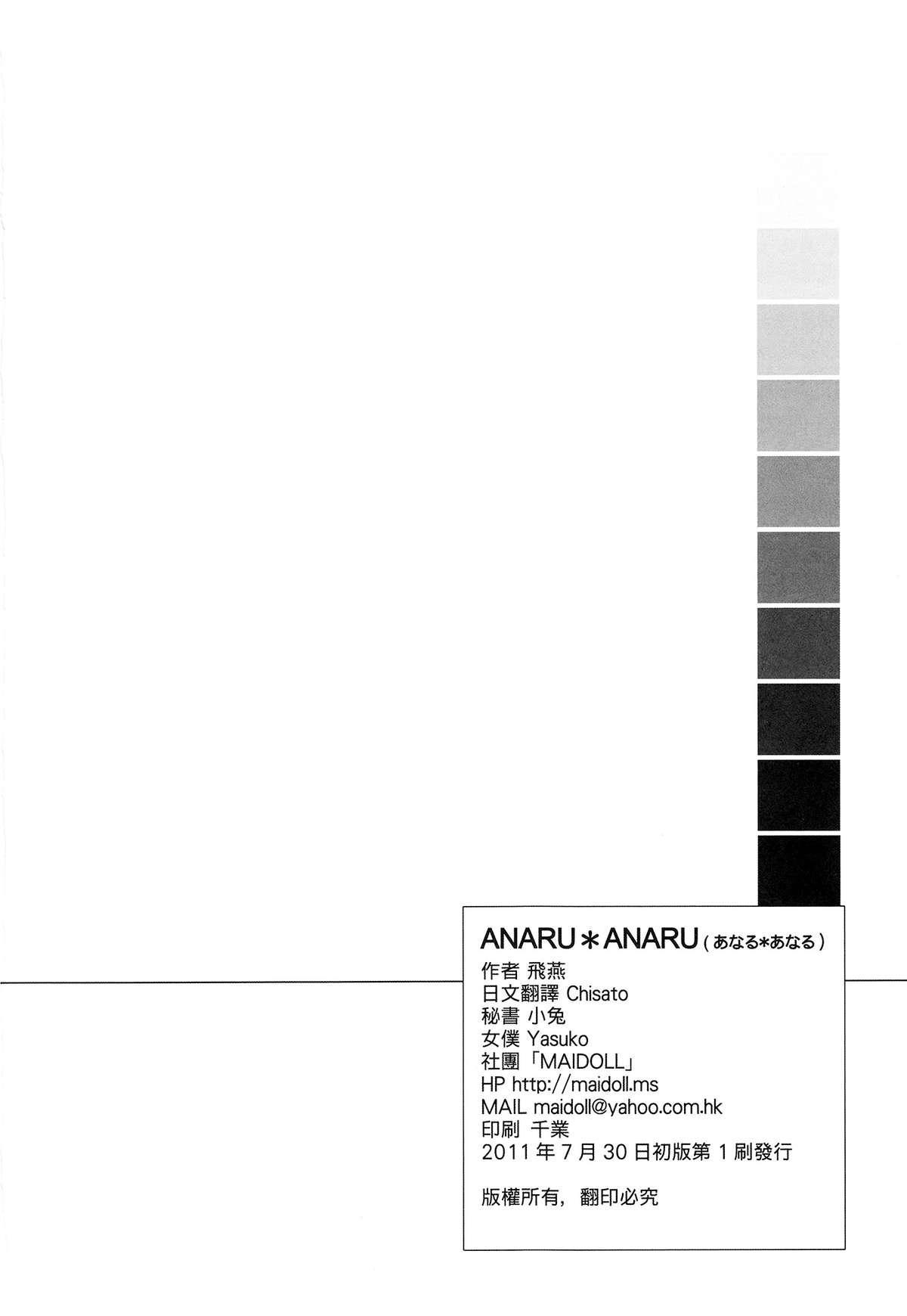 Anaru*Anaru 23