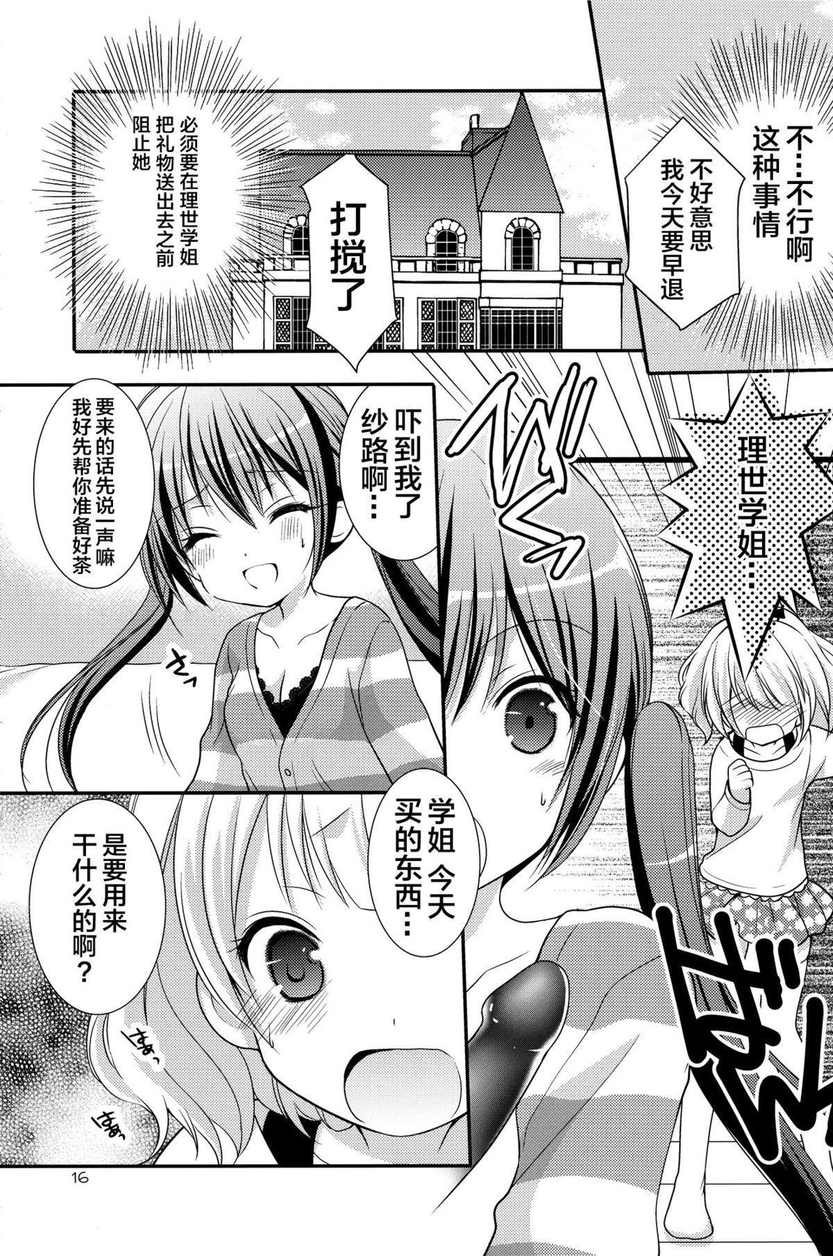 Sharo to Rize no Himitsu no Lesson 15