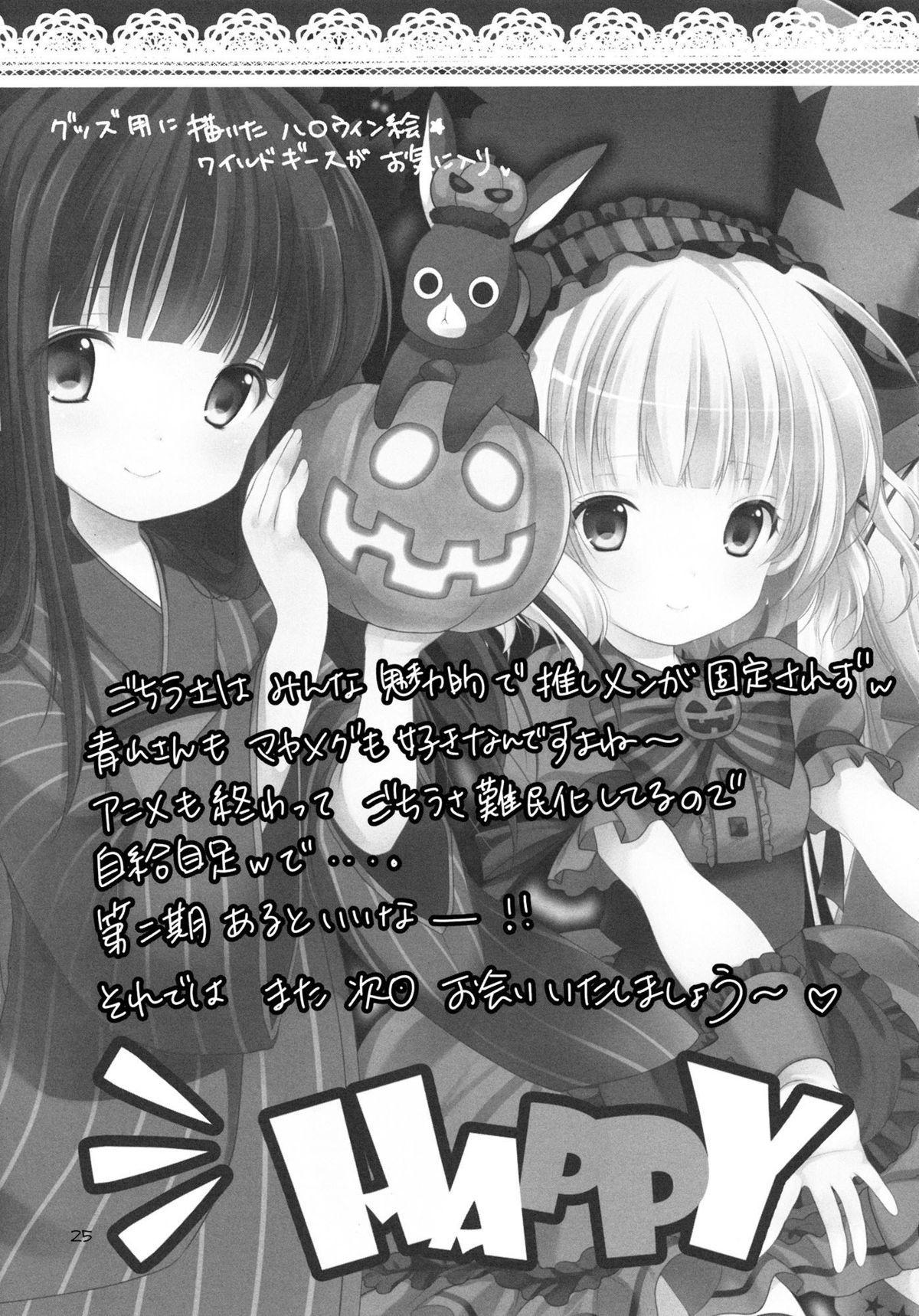 Sharo to Rize no Himitsu no Lesson 24