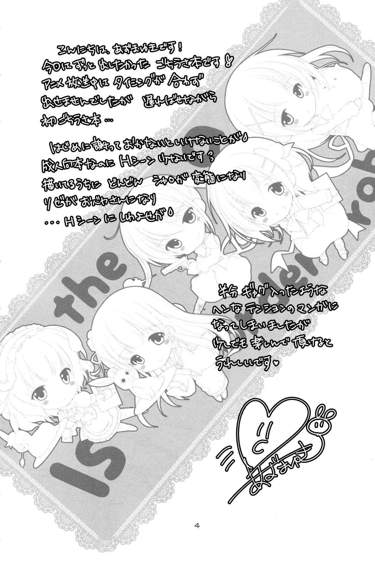 Sharo to Rize no Himitsu no Lesson 3