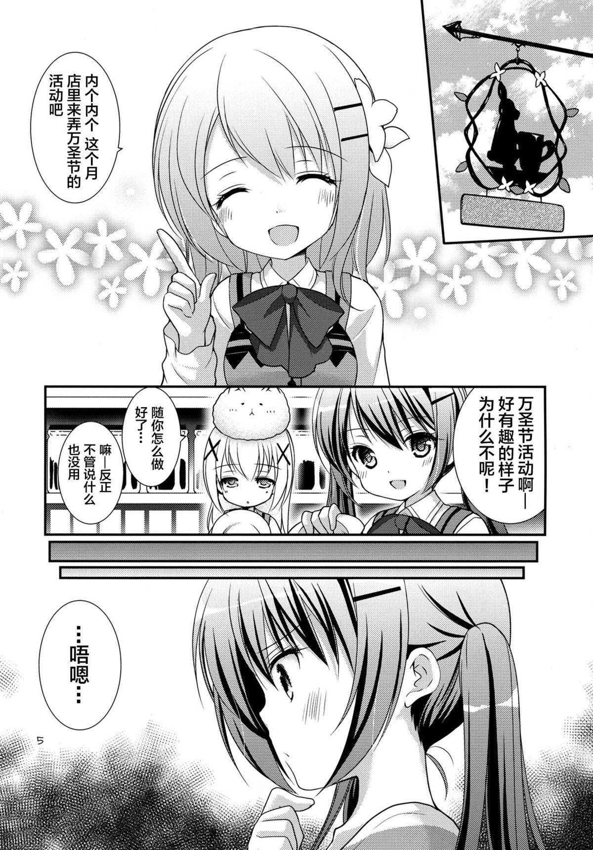 Sharo to Rize no Himitsu no Lesson 4
