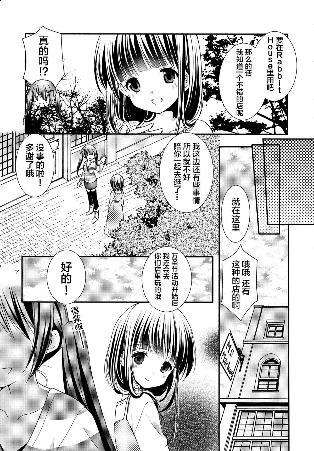 Sharo to Rize no Himitsu no Lesson 6