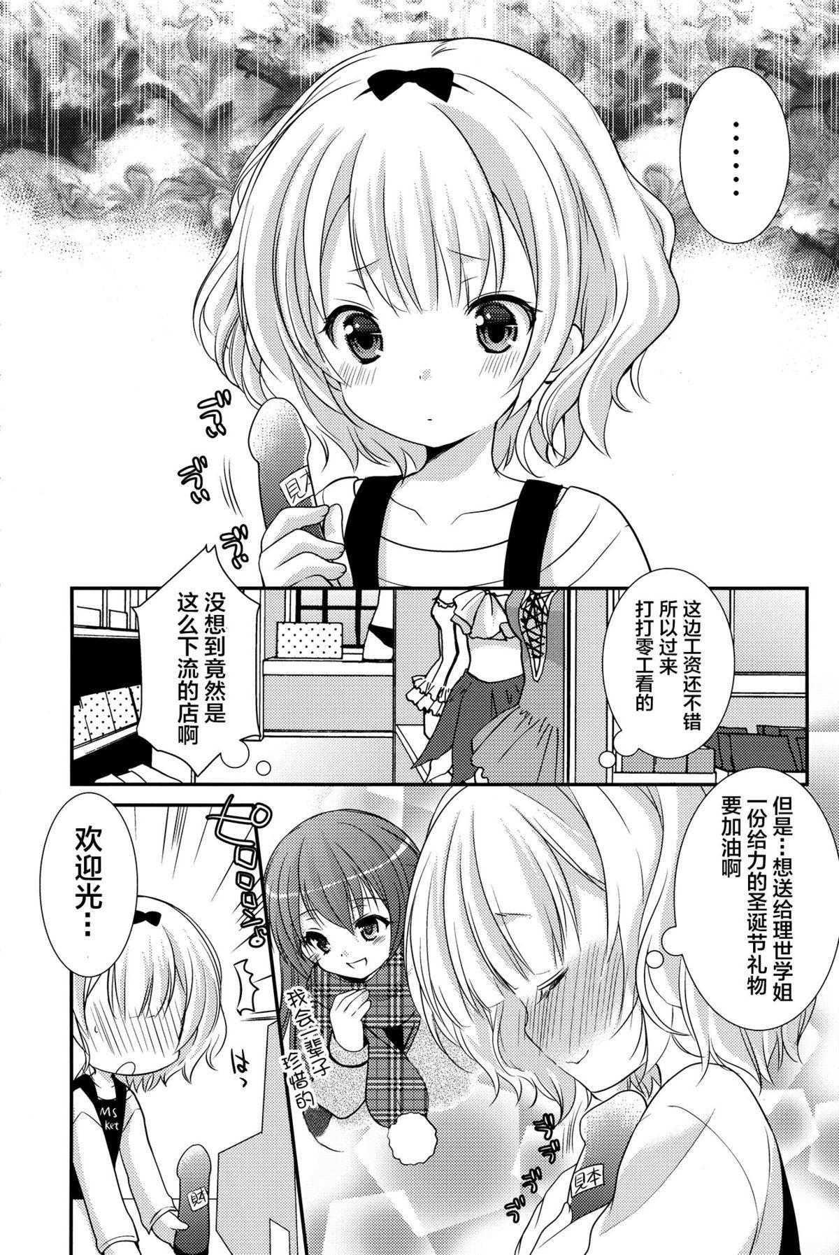 Sharo to Rize no Himitsu no Lesson 7
