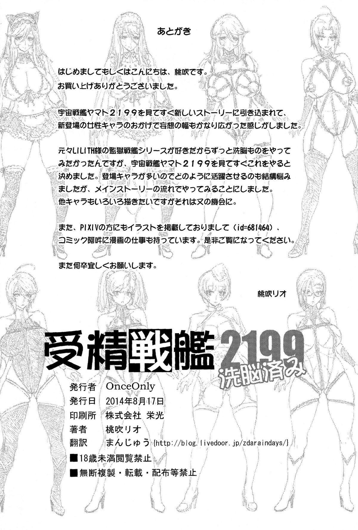 Jusei Senkan 2199   Impregnation Battleship 2199 27